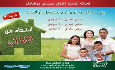 Avis de sur offre de prix Lotissement Al Mountazah Extension (Jardins de Bouknadel)