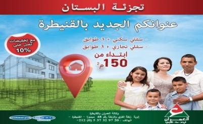 Avis de vente sur offre de prix du lotissement Al Boustane